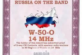 Дипломная программа Работал с Россией w ru условия получения  Дипломная программа Россия на диапазонах w 50 o
