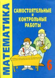 класс net Самостоятельные и контрольные работы по математике 6 класс Смирнова Е С