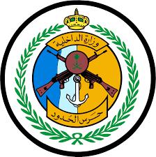 المديرية العامة لحرس الحدود السعودي