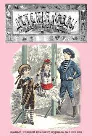 """Книга: """"<b>Детские моды</b> (<b>Полный годовой</b> комплект модных ..."""