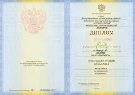 Выдаваемые дипломы Региональный Финансово Экономический Институт