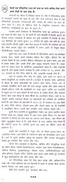 essay on ldquo journey of a historical place your friends rdquo in hindi