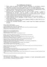Контрольная работа по литературе века класс Часть i Тест Д И Фонвизин Недоросль