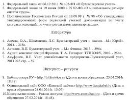 Как правильно оформить диплом по ГОСТУ в гг пример Пример оформления библиографического списка