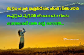 Free Download Best Love Quotes In Telugu Download Love Quotes