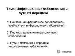 Реферат на тему инфекционные заболевания ru Реферат на тему инфекционные заболевания