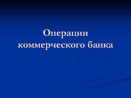 Операции коммерческого банка презентация онлайн Операции коммерческого банка