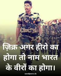 Salute Indian Army - Real life hero ...