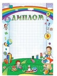 Бланк Грамота А Бланк Диплом дитячий А4 100 шт уп