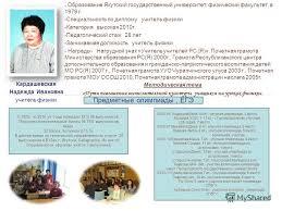 Презентация на тему Методическое объединение учителей  Образование Якутский государственный университет