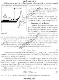 ГДЗ по физике для класса Исаченкова Л А лабораторная работа  Лабораторная работа 1 Определение абсолютной и относительной погрешностей прямых измерений выполняется вместе с учителем