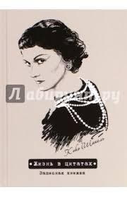 """Записная книжка ""<b>Жизнь</b> в цитатах. <b>Коко Шанель</b>"" (192 ..."