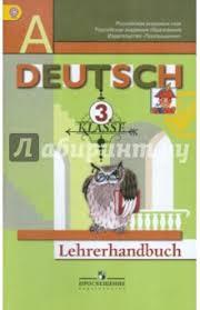Книга Немецкий язык Книга для учителя класс ФГОС Бим  Немецкий язык Книга для учителя 3 класс
