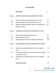 банковского счета в законодательстве Российской Федерации Договор банковского счета в законодательстве Российской Федерации