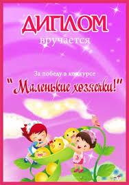 Купить детские грамоты и дипломы ru Купить детские грамоты и дипломы iv