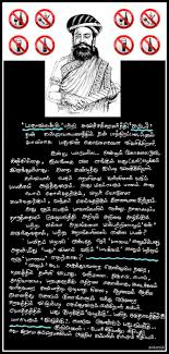 Quotes Thoughts In Tamil Art Drawing Illustration