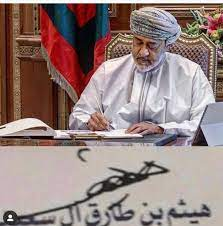 هيثم بن طارق آل سعيد - Beiträge