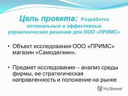 Презентация на тему Курсовой проект по дисциплине управленческие  2 Цель