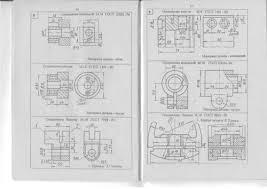 Контрольная работа по инженерной графике Одно из заданий Вариант  Контрольная работа по инженерной графике Одно из заданий Вариант 8
