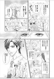 恋愛 不感 症 ネタバレ 81
