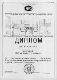 ИНФОРМИКА Дипломы Диплом Всероссийский форум Образовательная среда 2005