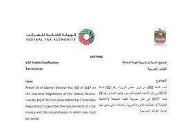 Vat P006 Tax Invoices Public Clarification On Tax Invoices
