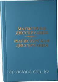 Переплет Магистерской диссертации продажа цена в Астане  Переплет Магистерской диссертации