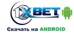 1 xbet android