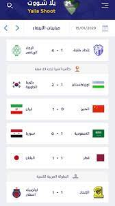 نتائج مباريات اليوم. - يلا شووت-Yalla Shoot