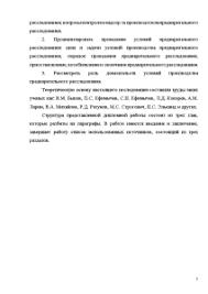 Общие условия производства предварительного расследования Дипломная Дипломная Общие условия производства предварительного расследования 5