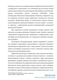 Сочинение на башкирском языке на тему мой родной Башкортостан  сочинение на тему о башкортостане