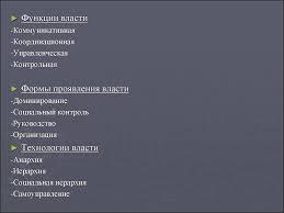 Власть и политика государства презентация онлайн  Контрольная Формы проявления власти Доминирование Социальный контроль Руководство Организация Технологии власти Анархия Иерархия Социальная иерархия