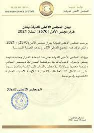 المجلس الأعلى للدولة الليبي يرحب بقرار مجلس الأمن