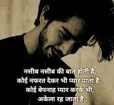 Love Shayari Images Download For ...