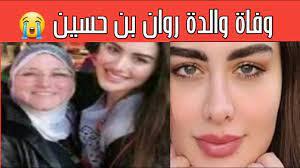 وفاة والدة روان بن حسين انهي,ار روان في الجنازة مؤثر جدا 😭 - YouTube
