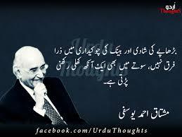 40 Funny Quotes Of Mushtaq Ahmad Yusufi Urdu Thoughts