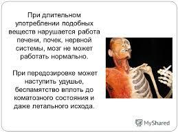 Презентация на тему Влияние наркотических веществ на организм  4 При длительном употреблении