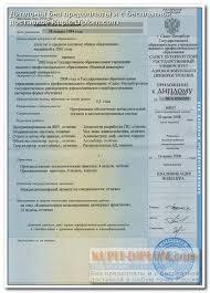Уральский финансово юридический институт Диплом Уральский финансово юридический институт