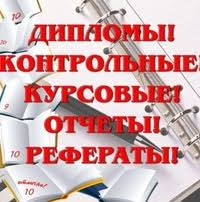 Рефераты Курсовые Дипломные работы на заказ ВКонтакте Рефераты Курсовые Дипломные работы на заказ