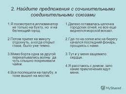 Презентация на тему Контрольная тестовая работа по теме Союз  3 2