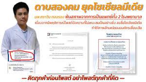 นายแพทย์ศราวิน ทองรอง' แฮชแท็ก ThaiPhotos: 57 ภาพ