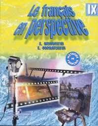 Учебники по французскому языку Страница  Французский язык le francais en perspective Учебник 9 класс Григорьева Е Я Горбачева Е Ю