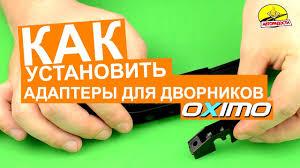 Установка <b>адаптеров на щетки стеклоочистителя</b> Oximo Multi ...