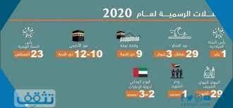 اجازات الإمارات الرسمية 2021 .. اعرف العطلات الرسمية بالإمارات - موقع تثقف