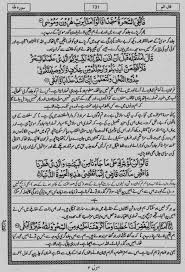 Index of /Sipara 16 ,Page 687 to 746,Urdu