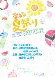 平成30年度夏祭りを開催します学生生活 岐阜聖徳学園大学岐阜聖徳