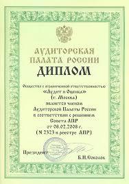 Отзывы благодарности поздравления дипломы почетные грамоты  Диплом Аудиторская палата России