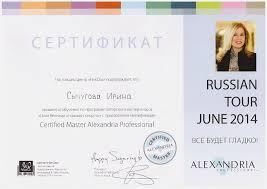 beautyco салон красоты Сертификаты Дипломы Награды