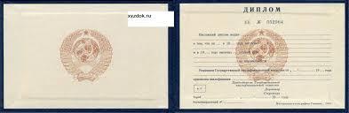 Купить диплом техникума Диплом вуза аттестат кл диплом  Диплом техникума образца СССР до 1996 года выдачи