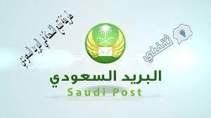 طريقة تتبع الشحنة في البريد السعودي سبل بالخطوات الكاملة - ثقفني